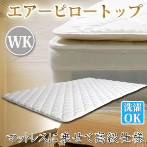 エアーピロートップ ピロートップ ワイドキング (airpt-wk194) ワイドキングサイズ (幅194センチ)  BIC-BED(代引き不可)|rcmdin