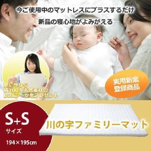 川の字マット S+Sサイズタイプ 子供でも安心のエコ基準 洗って干せるカバーリングタイプ 194x195(代引き不可)|rcmdin