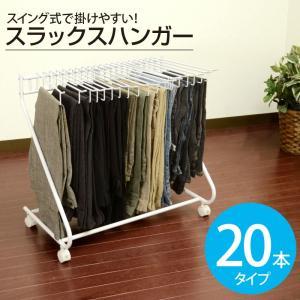 ハンガーラック 衣類 収納 ズボン パンツ スラックスハンガー 20本掛け 3S-320043|rcmdin