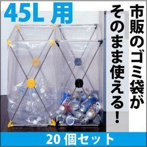ダストスタンド45L【20個セット】【代引不可】