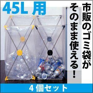 ダストスタンド45L4個セット(代引不可)|rcmdin