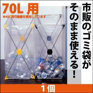 ダストスタンド70L【1個】(代引不可)|rcmdin