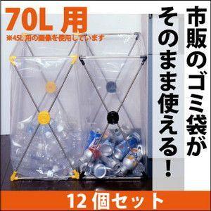 ダストスタンド70L【12個セット】【代引不可】