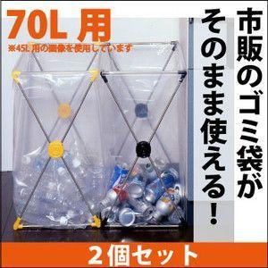 ダストスタンド70L【2個セット】(代引不可)|rcmdin
