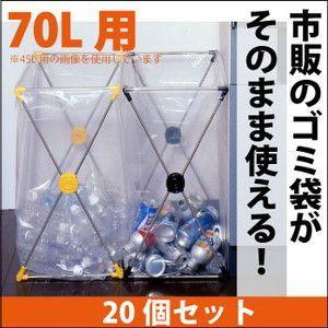 ダストスタンド70L【20個セット】【代引不可】