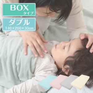 防水シーツ シーツ 防水 BOXシーツタイプ ダブル 140×200×30 おねしょ おねしょ対策 パイル 抗菌 防臭|rcmdin