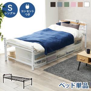 ベッド シングル フレーム 高さ 調節 高さが選べるパイプミドルベッド 3段階 【CLEV】クレブ 宮棚あり  代引不可|rcmdin
