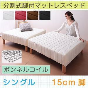 寝心地&サイズ&高さが選べる 分割式脚付きボンネルコイルマットレスベッド シングル 15cm脚 代引不可|rcmdin
