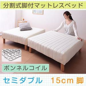 寝心地&サイズ&高さが選べる 分割式脚付きボンネルコイルマットレスベッド セミダブル 15cm脚 代引不可|rcmdin