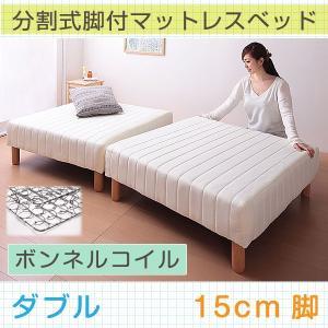 寝心地&サイズ&高さが選べる 分割式脚付きボンネルコイルマットレスベッド ダブル 15cm脚 代引不可|rcmdin