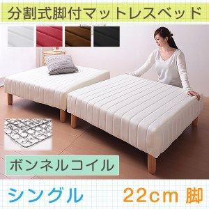 寝心地&サイズ&高さが選べる 分割式脚付きボンネルコイルマットレスベッド シングル 22cm脚 代引不可|rcmdin