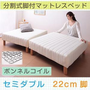 寝心地&サイズ&高さが選べる 分割式脚付きボンネルコイルマットレスベッド セミダブル 22cm脚 代引不可|rcmdin