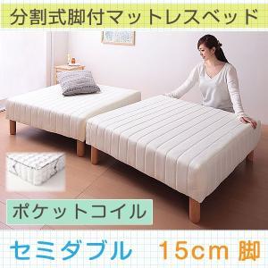 寝心地&サイズ&高さが選べる 分割式脚付きポケットコイルマットレスベッド セミダブル 15cm脚 代引不可|rcmdin