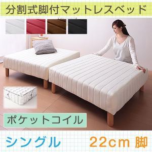 寝心地&サイズ&高さが選べる 分割式脚付きポケットコイルマットレスベッド シングル 22cm脚 代引不可|rcmdin
