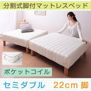 寝心地&サイズ&高さが選べる 分割式脚付きポケットコイルマットレスベッド セミダブル 22cm脚 代引不可|rcmdin