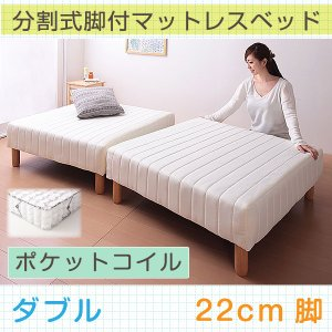 寝心地&サイズ&高さが選べる 分割式脚付きポケットコイルマットレスベッド ダブル 22cm脚 代引不可|rcmdin