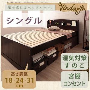 すのこベッド シングル 高さ 調節 高さが調整できる北欧パインの天然木すのこベッド【Vindarfr】ヴィンダールヴ 代引不可|rcmdin