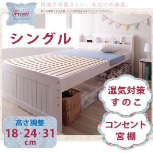 すのこベッド シングル 高さ 調節 高さが調整できる北欧パインの天然木すのこベッド【Frosti】フロスティ 代引不可|rcmdin