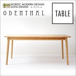天然木北欧デザインダイニング 【ODENTHAL】 オーデンタール テーブル 160cm|rcmdin
