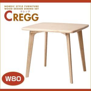 ダイニングテーブル W80 天然木北欧スタイルダイニング CREGG クレッグ テーブルW80 木製 代引不可|rcmdin