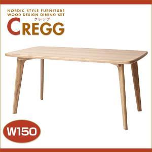 ダイニングテーブル W150 天然木北欧スタイルダイニング CREGG クレッグ テーブルW150 木製 代引不可|rcmdin