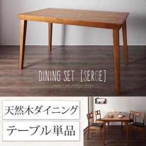 ダイニングテーブル 天然木 北欧 デザインダイニング【serge】サージ テーブル単品 (幅135) 代引不可|rcmdin