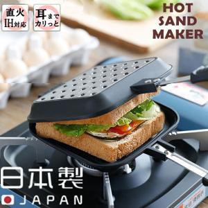 日本製 サンドdeグルメ 国産 サンドdeグルメ KS-2887 杉山金属 燕三条製 サンドメーカー 調理器具 代引不可|rcmdin