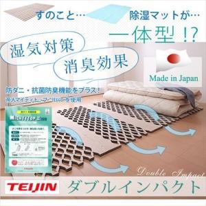 帝人 テイジン TEIJIN ベルオアシス BELLOASIS 日本製 TEIJIN(テイジン)すのこ型除湿マット 「ダブルインパクト」 シングル(100×32cmのパーツ4枚)|rcmdin