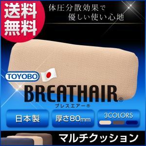 ブレスエアー マルチクッション 東洋紡 BREATHAIR 40mm 中芯