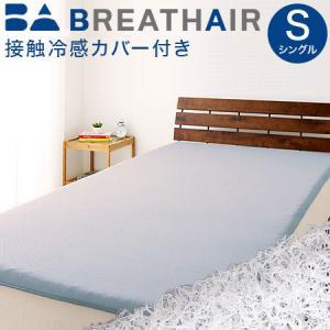ブレスエアー(R) シングル 接触冷感 マットレス 敷布団 洗える 日本製 東洋紡 三次元スプリング構造体 通気性 ブレスエア 送料無料|rcmdin