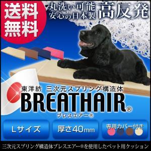 ブレスエアー(R) ペット用マット クッション 大型犬用 洗える 日本製 東洋紡 三次元スプリング構造体 ブレスエアー(R)使用 ペットケアマット Lサイズ|rcmdin