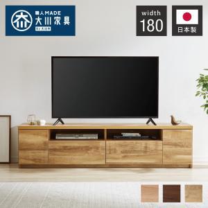 テレビ台 日本製 大川家具 完成品 幅180cm ローボード TV台 TVボード 木製 テレビボード 木製 42インチ 32インチ 52インチ 代引不可|rcmdin