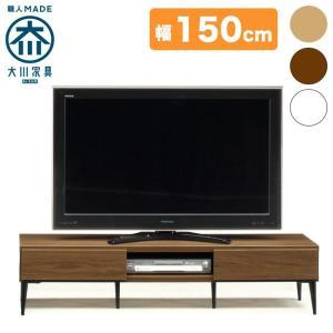 【日本製】ローボード 幅150cm テレビ台 ローボード 完成品 テレビボード  木製 42インチ 32インチ 52インチ 大川家具  代引不可|rcmdin