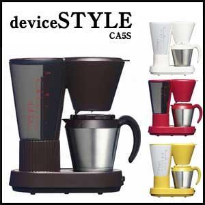 deviceSTYLE デバイスタイル サーモマグコーヒーメーカー CA-5S ブラウン/ホワイト/レッド/イエロー|rcmdin