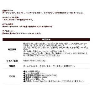 deviceSTYLE デバイスタイル サーモマグコーヒーメーカー CA-5S ブラウン/ホワイト/レッド/イエロー|rcmdin|06