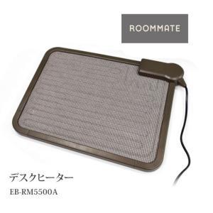 ROOMMATE デスクヒーター EB-RM5500A