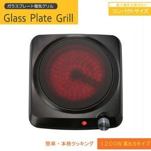 ガラスプレート 電気グリル IT-1037 ホットプレート 料理 クッキング 鍋 調理 温度調節 コンパクト 揚げ物 煮物 卓上コンロ IHクッキングヒーター 卓上IHコンロ|rcmdin