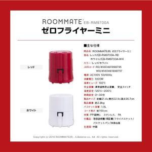 ROOMMATE ゼロフライヤーミニ レッド ホワイト ノンフライヤー ノンオイル 油 調理家電 コンパクト 新生活 EB-RM9700A|rcmdin|08
