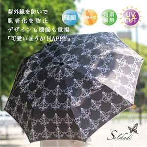 【晴雨兼用】超軽量8本骨・折りたたみ日傘・99%UVカット solshade003 rcmdin