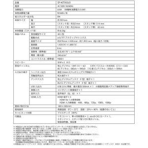 テレビ 40型 40V 40インチ フルハイビ...の詳細画像2
