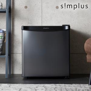 冷蔵庫 simplus シンプラス 46L 1ドア コンパク...
