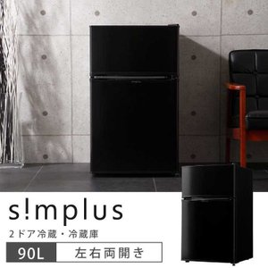 冷蔵庫 simplus 2ドア冷蔵庫 90L SP-290BK ブラック 冷凍庫 2ドア 省エネ 左右 両開き 1人暮らし 1年保証 黒 代引不可