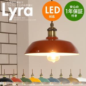 ペンダントライト Lyre ライア シェード鍋タイプ 照明器具 間接照明 天井照明 レトロ カフェ 照明 おしゃれ 北欧 アンティーク LED対応