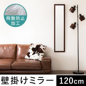 壁掛けミラー 高さ120 鏡 ミラー 壁掛け 角型 ウォールミラー 木製 姿見 シンプル おしゃれ リビング 玄関 代引不可