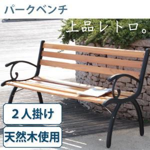 パークベンチ G210 木製 アイアン ガーデン 2人掛け シンプル ベンチ 代引不可|rcmdin