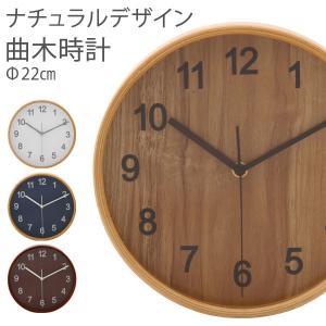 掛け時計 北欧 アンティーク 時計 壁掛け 木製 プライウッド掛時計 Φ22cmモデル|rcmdin