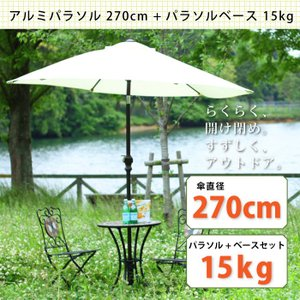 アルミパラソル 270cm パラソルベース15kg セット ガーデン 日よけ エクステリア アウトドア パラソルスタンド 軽量 代引不可