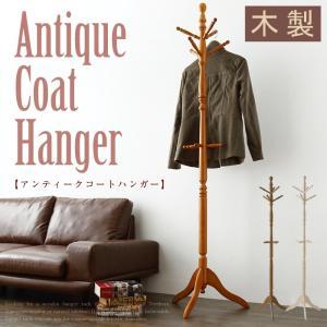 アンティークコートハンガー コートハンガー ハンガーラック ハンガーポール 収納 玄関 コート ハンガー アンティーク 木製 ブラウン ホワイト