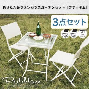 ラタン調 ガーデン ガラステーブル&チェアー2個セット 折りたたみ カフェ風 テラス バルコニー シンプル Ptihtam プティタム 代引不可|rcmdin