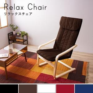 リラックスチェア アームチェア 木製 布地 椅子 イス いす ロッキングチェア パーソナルチェア ハイバック 肘掛